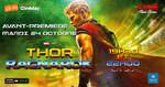 Thor_3D_H.jpg